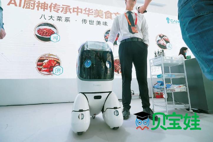 精彩!200多个机器人现场秀绝活,贝宝娃显神通!