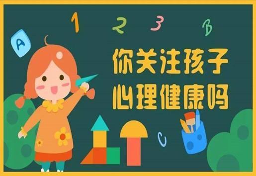 关注儿童心理健康,刻不容缓!-贝宝娃人工智能幼儿园晨检机器人